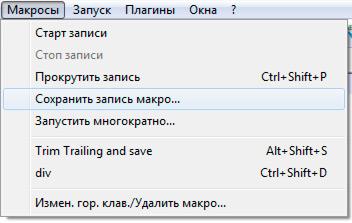 Как сохранить макрос в NotePad++