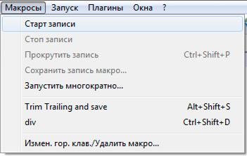 Как записать макрос в NotePad++