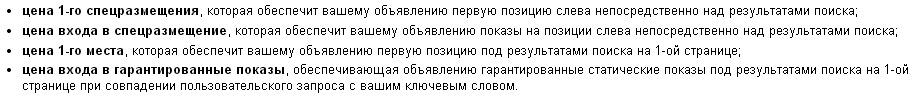 Позиции размещения в Яндекс Директ