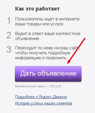 Как добавить объявление в Яндекс Директ
