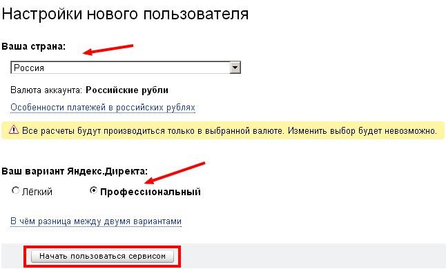 Создание компании в Яндекс Директ