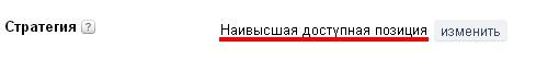 Как сделать объявление выше в Яндекс Директ