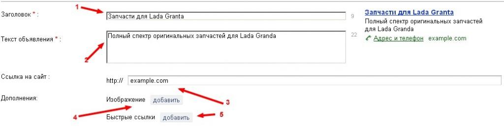 Как сделать заголовок в яндекс директ