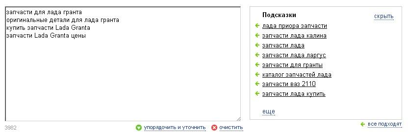 Как подобрать ключевые слова в рекламной компании Яндекс Директ