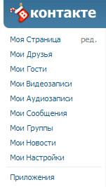 Как увидеть всех гостей Вконтакте