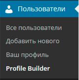 Как создать красивую форму регистрации в WordPress