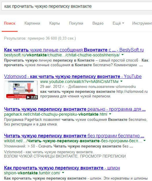 Читаем чужие переписки ВКонтакте