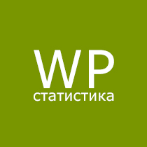 Вывод статистики в WordPress