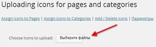 Как задать иконки к страницам WordPress