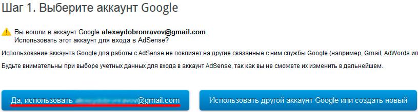 Настройка AdSense