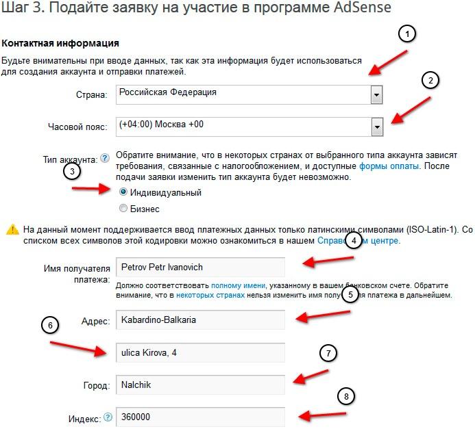 Ввод контактной информации в AdSense