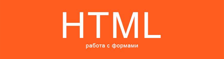 HTML-формы
