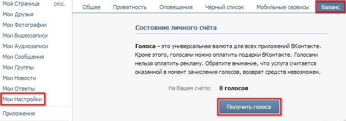 Получение голосов Вконтакте бесплатно