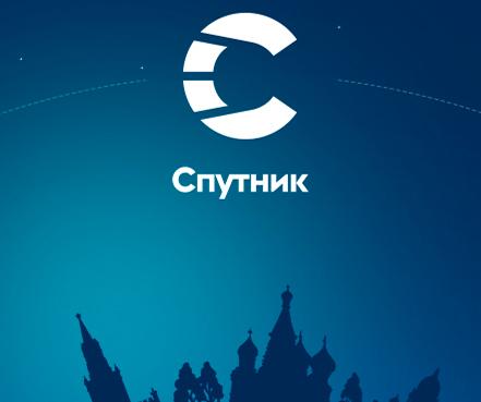 Спутник - новая поисковая система
