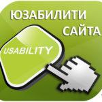 Юзабилити есть популярность сайта