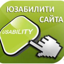 Успех и популярность сайта заключается в удобстве пользования им