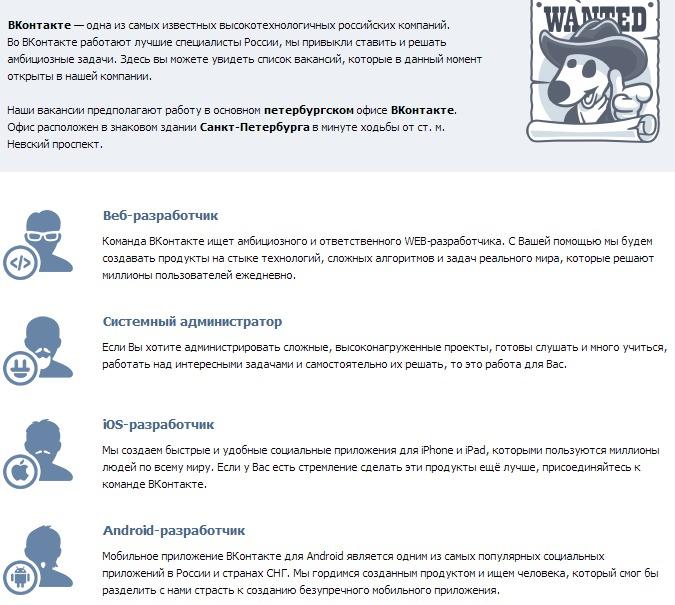 Вакансии Вконтакте