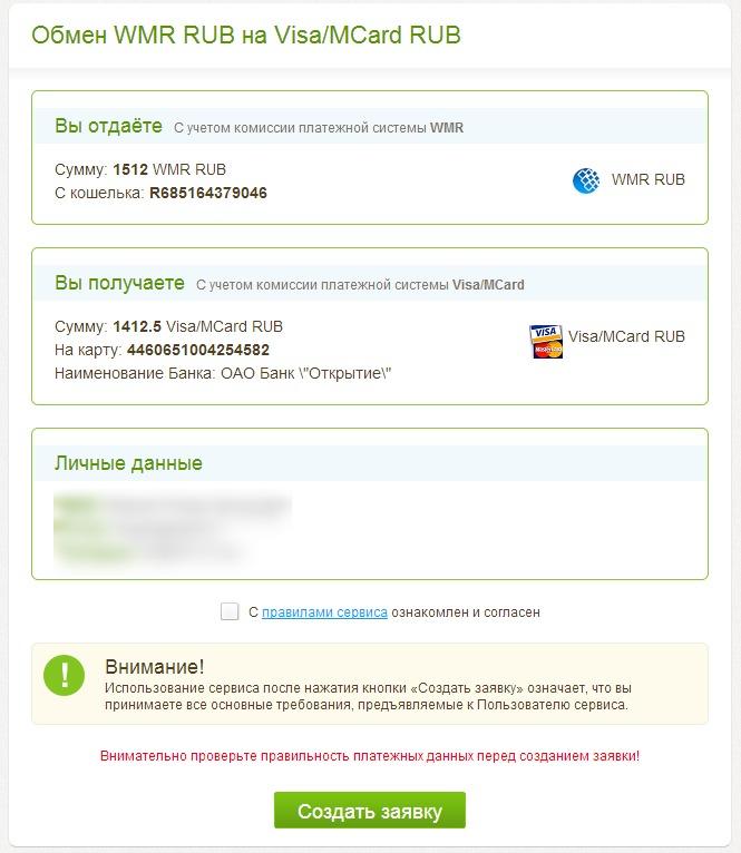 Вывести деньги с Webmoney инструкция