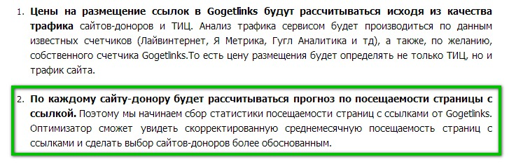 Советы от GGL по оптимизации страниц сайта