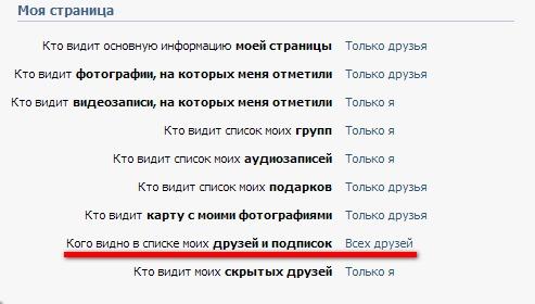 Настройка приватности Вконтакте