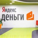 Яндекс: мы будем снимать деньги со счетов неактивных пользователей Я.Д.