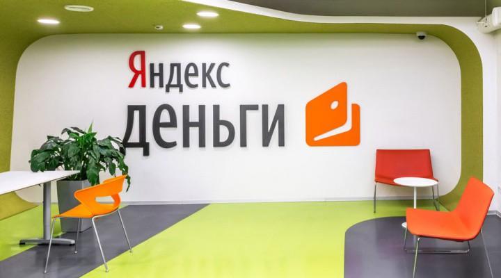 270 рублей абонплата с неактивных пользователей Яндекс.Деньги