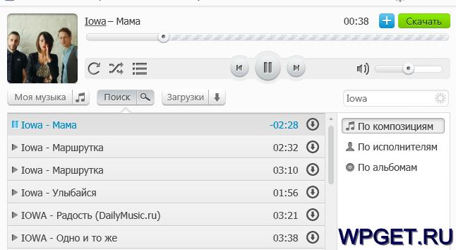 приложение для скачивания музыки Вконтакте