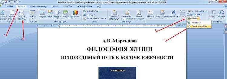 объединение документов