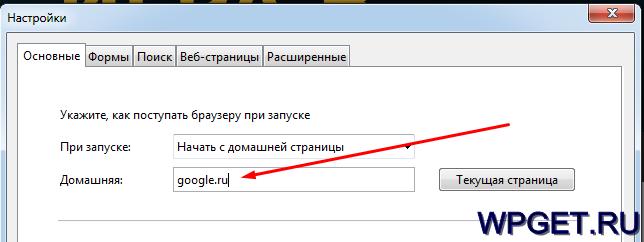 Как в браузере сделать домашнюю страницу