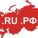 .ru или .рф
