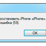 Айфон ошибка 53 пробуем решить проблему вместе