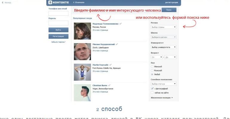 поиск вконтакте7