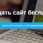 Как создать свой сайт грамотно