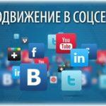 Как быстро продвинуть группы в социальных сетях?