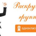 Как быстро и грамотно раскрутить группу в Однокласниках и «Вконтакте» ?