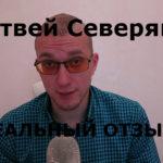 Матвей Северянин развод реальные отзывы ЛОХОТРОН