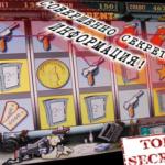Схемы выигрыша Как выиграть в игровые автоматы