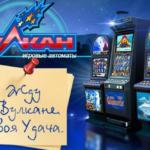 Как обыграть вулкан в игровые автоматы на большие деньги