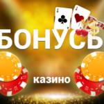 Как правильно отыгрывать бонусы казино Вулкан