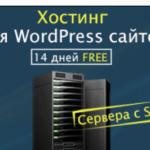 Коротко как зарегистрировать первый домен и выбрать хостинг
