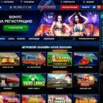 Обзор — игровой онлайн клуб Вулкан